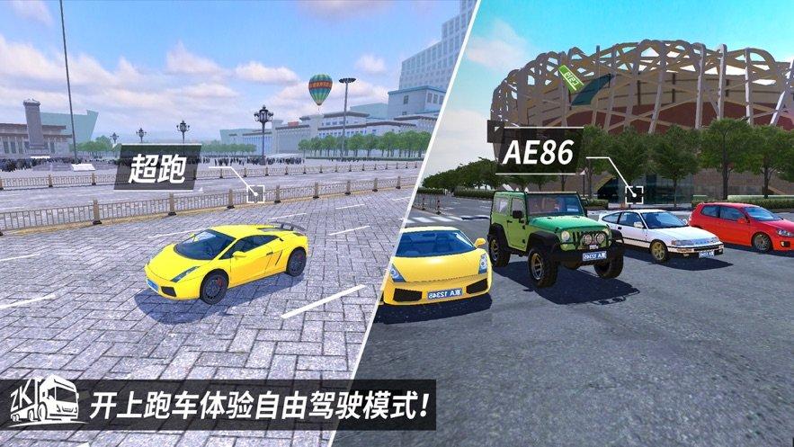 遨游中国3轿车中文版