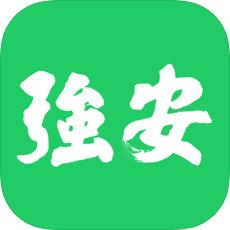 深圳强安app
