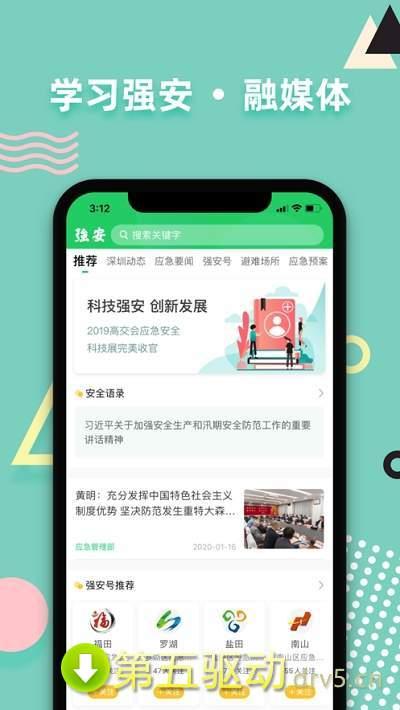 深圳强安app图2