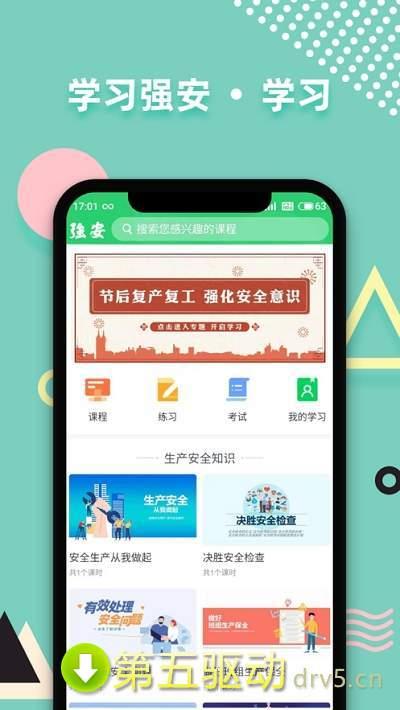 深圳强安app图1