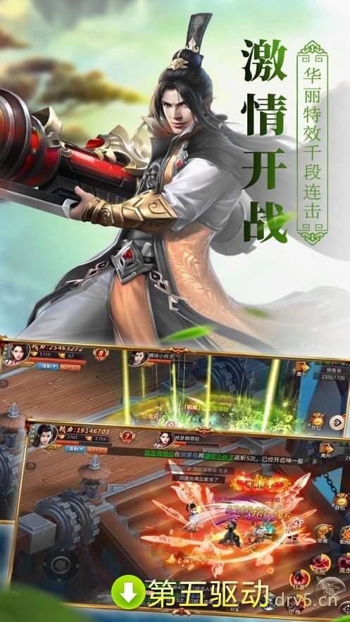 龙魂一剑图2
