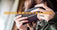 2020年值得期待的十款手機游戲推薦