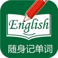随身记单词app