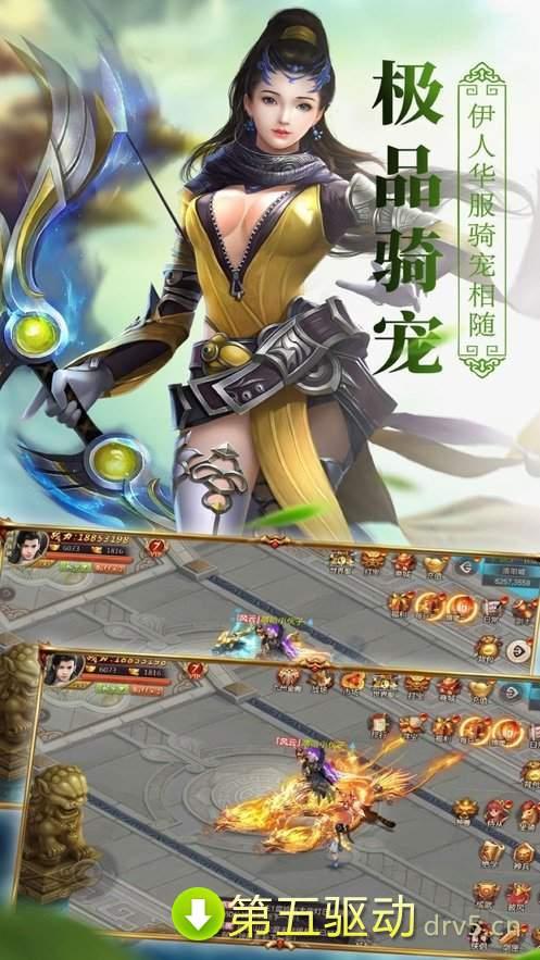 龙魂一剑图3
