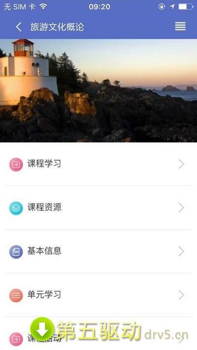 课程伴侣安卓版app图1