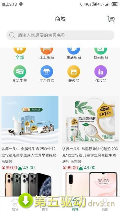哞哞牧场官网版app图2
