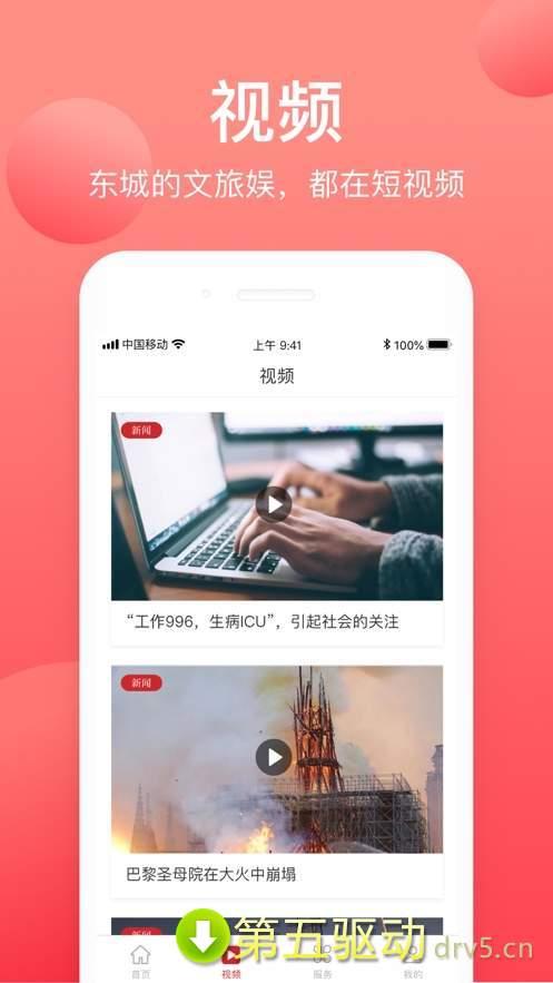 北京东城空中课堂图2