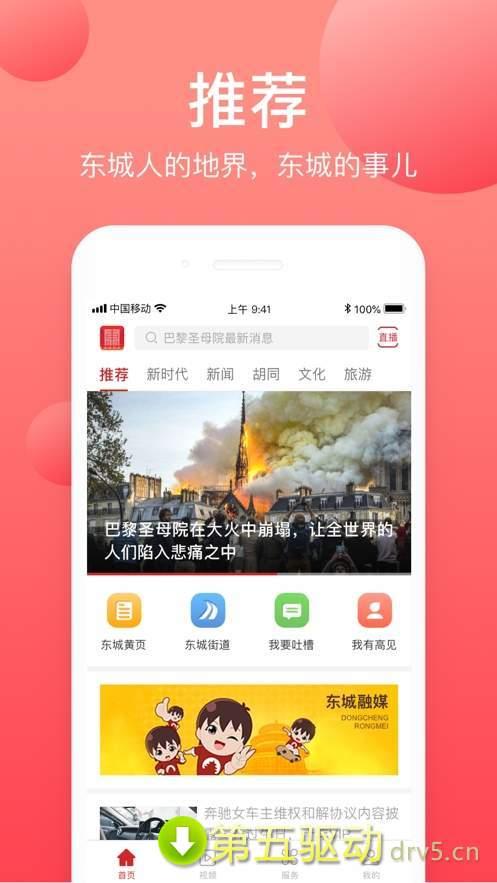 北京东城空中课堂图1