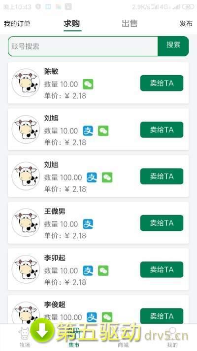 哞哞牧场官网版app图3