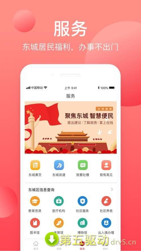 北京东城空中课堂图3