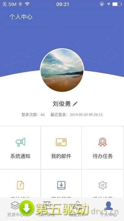 课程伴侣安卓版app图3