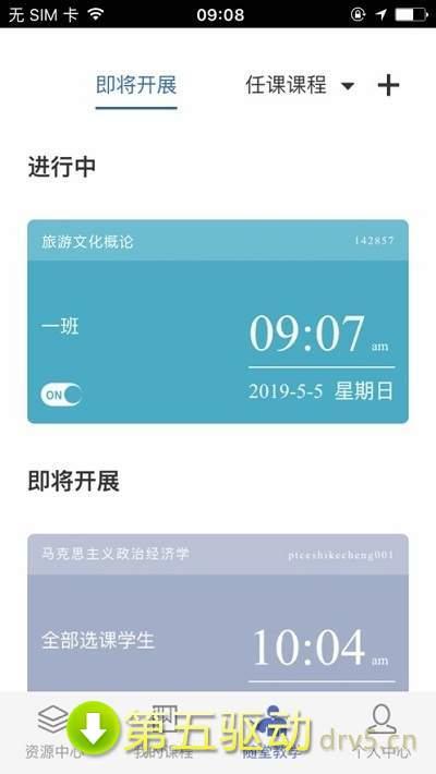 课程伴侣安卓版app图2