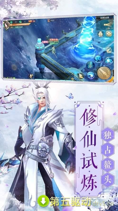 莽荒剑仙图1