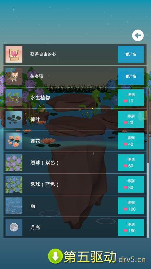 治愈系金鱼养成游戏3D图3