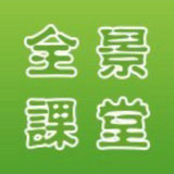 全景学习云平台