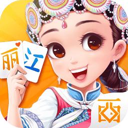 西元麗江棋牌麻將