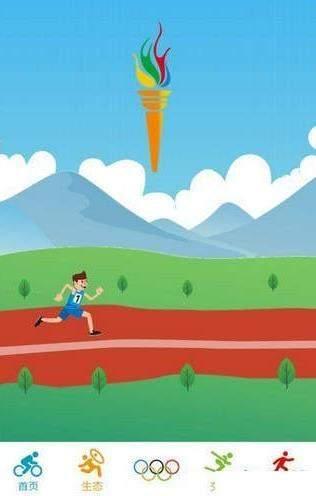 奥运之星app最新版