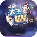 大王聯盟app