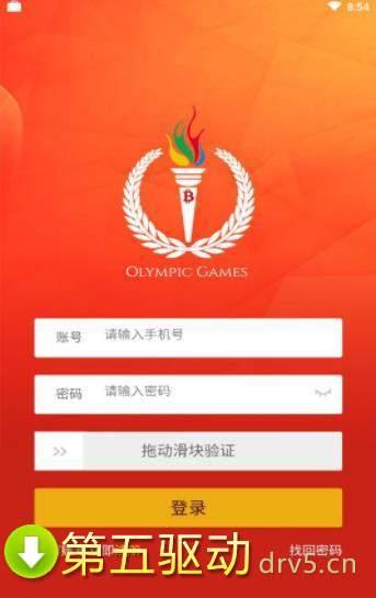 奥运之星app最新版图1