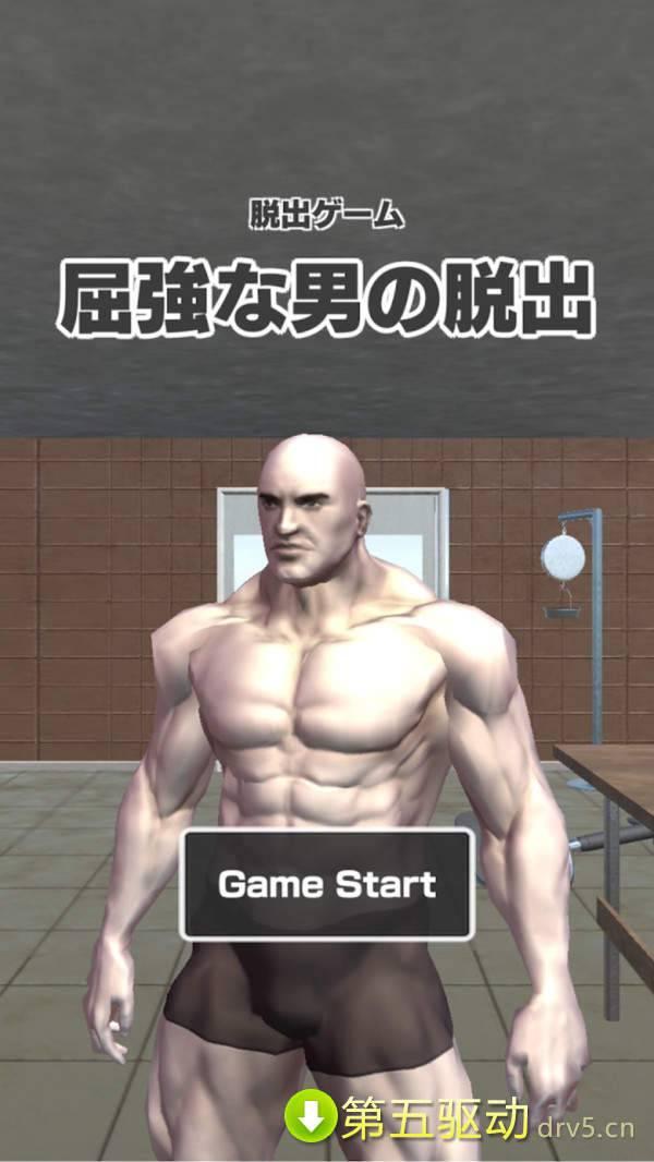 肌肉男逃脱图3