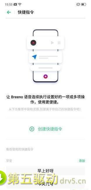breeno语音最新手机版图4