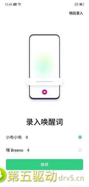 breeno语音最新手机版图2