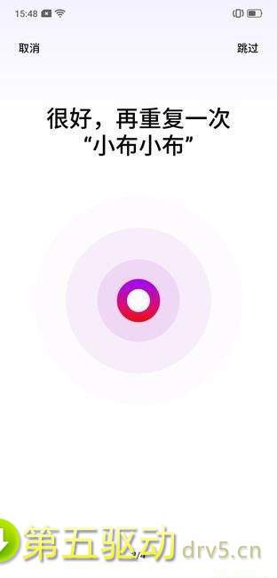 breeno语音最新手机版图3