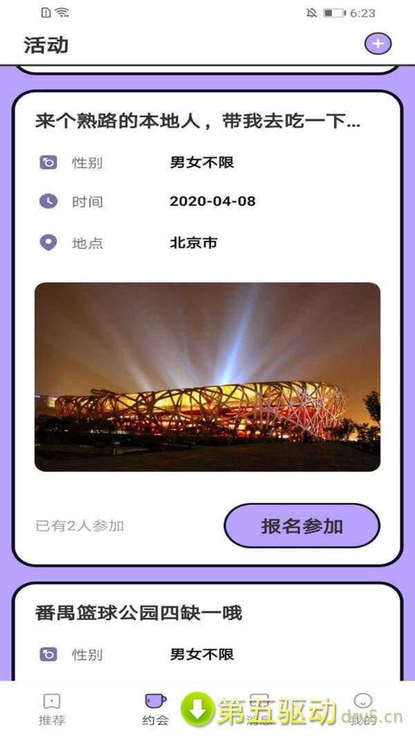 樱花app图2
