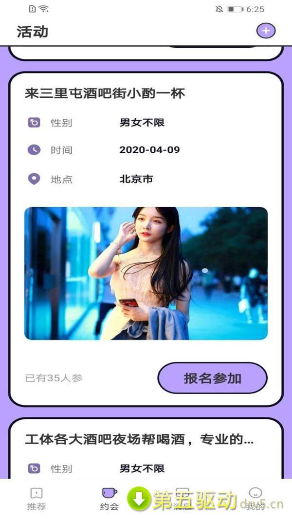 樱花app图1