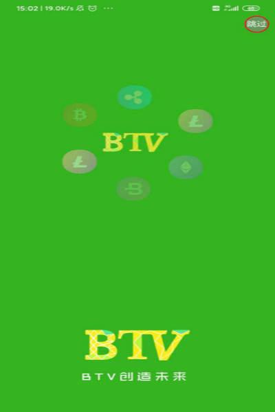 BTV比特源力最新版