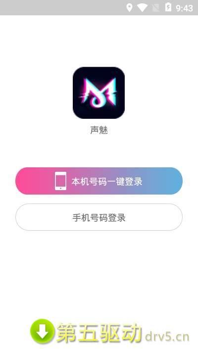 声魅app图1
