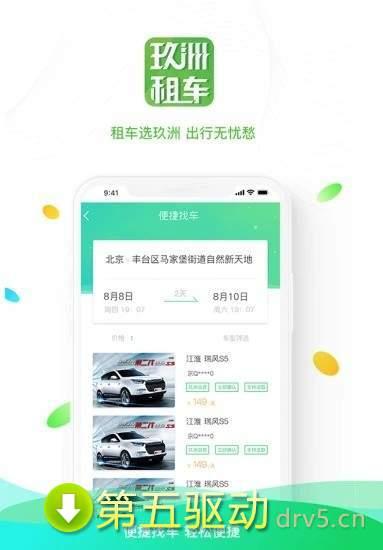 玖洲租車圖3