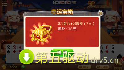 博必勝棋牌圖1
