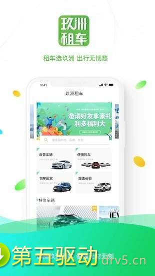 玖洲租車圖2