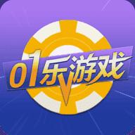01樂游戲