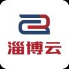 淄博云app