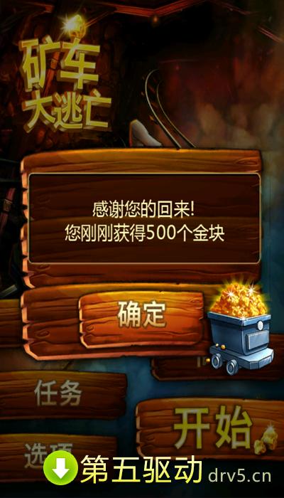 矿车大逃亡图2