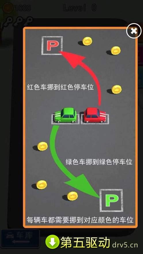 画线停车图1