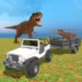 侏罗纪生存驱动运输