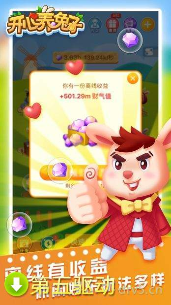 开心养兔子红包版图3