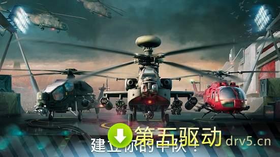 现代战争直升机2020图1