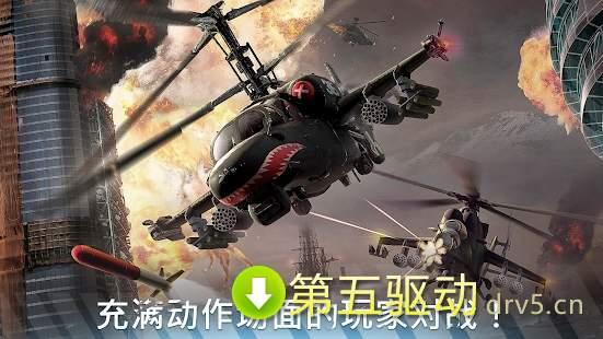 现代战争直升机2020图2