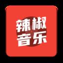辣椒音乐app