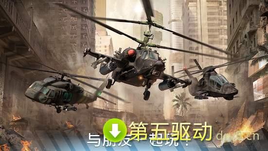 现代战争直升机2020图3