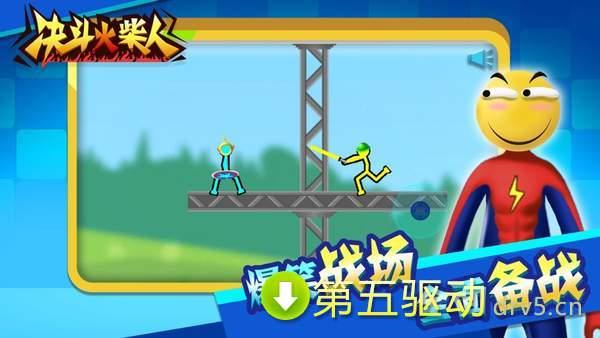决斗火柴人破解版最新版图6