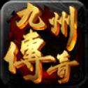 传奇九州手游官方版