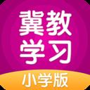 冀教学习小学版app