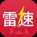 雷速体育app手机版