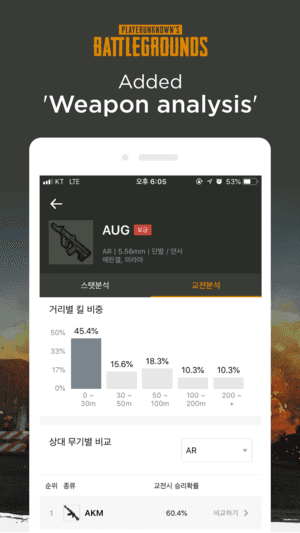 opgg官网版app
