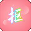 抠图P图助手app